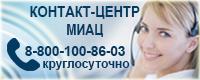Контакт центр